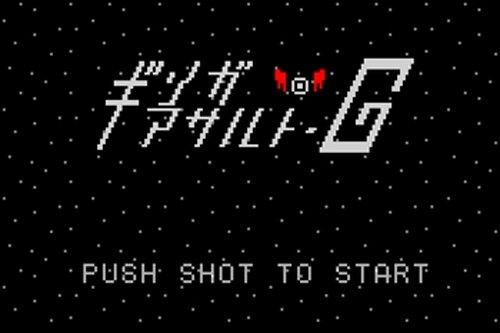 ギンガアサルト-G Game Screen Shot2