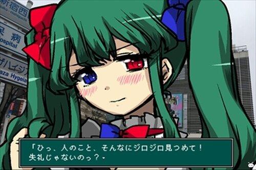 メンヘラフレシア Game Screen Shot5