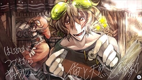 俺と天然と騒動 Game Screen Shot2