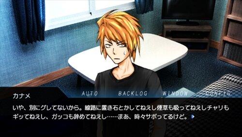 テバドリカナメがグレたワケ Game Screen Shot