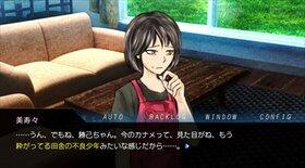 テバドリカナメがグレたワケ Game Screen Shot2
