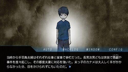 テバドリカナメがグレたワケ Game Screen Shot3