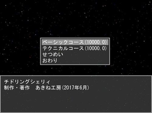 チドリングシェリィ Game Screen Shot2