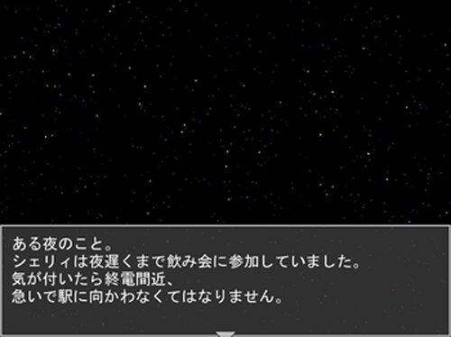 チドリングシェリィ Game Screen Shot3