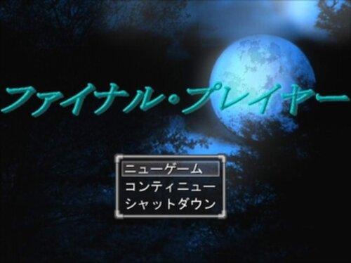 ファイナル・プレイヤー Game Screen Shots