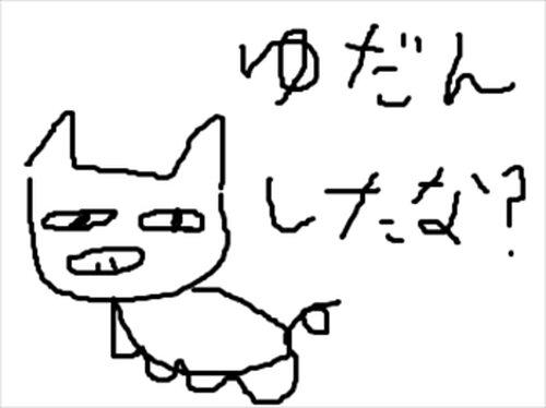 実況者からの挑戦状 Game Screen Shots