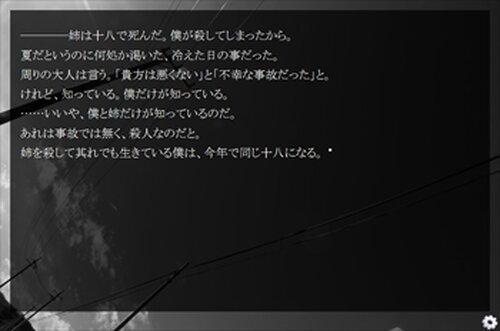 冷たい夏の日 Game Screen Shot2