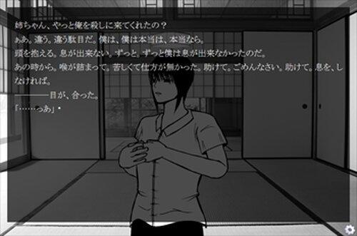 冷たい夏の日 Game Screen Shot3