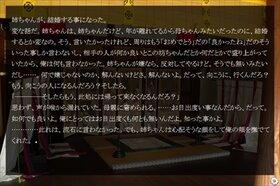 冷たい夏の日 Game Screen Shot4