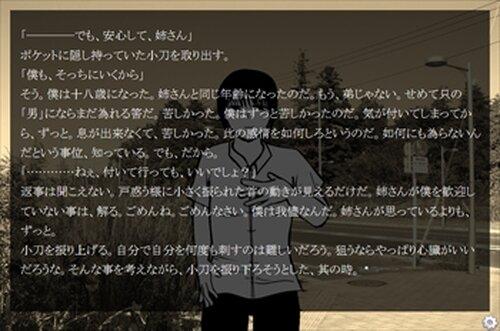 冷たい夏の日 Game Screen Shot5