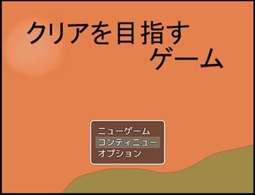 クリアを目指すゲーム Game Screen Shot2