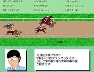 21世紀☆超競馬伝説II Game Screen Shot