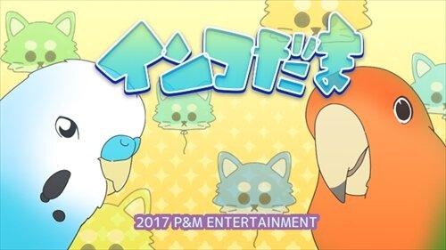 インコだま Game Screen Shot1