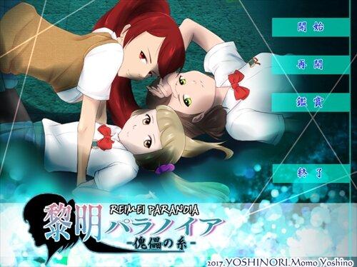 黎明パラノイア-傀儡の糸- Game Screen Shot