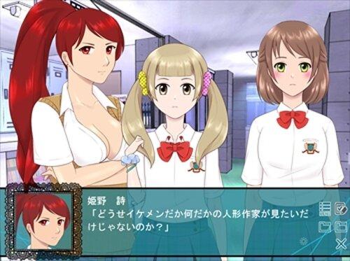 黎明パラノイア-傀儡の糸- Game Screen Shots