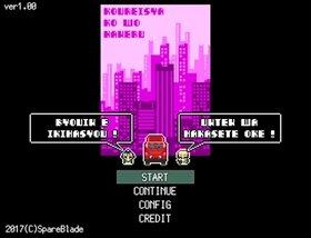 コウレイシャ、子をはねる Game Screen Shot2