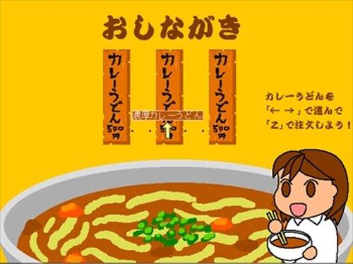 華麗うどんぱち Game Screen Shot2