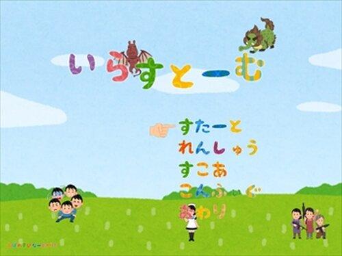 いらすとーむ Game Screen Shot2