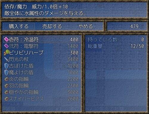 ダンジョンアマノジャク Game Screen Shot4