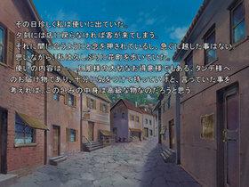 華夜と蜜蜂 Game Screen Shot3