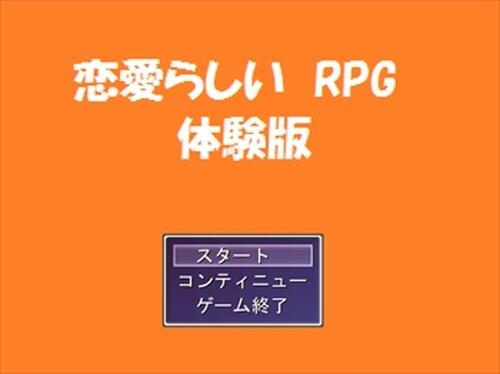 恋愛らしいRPG 体験版 Game Screen Shot2