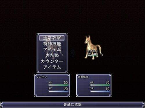 恋愛らしいRPG 体験版 Game Screen Shot5