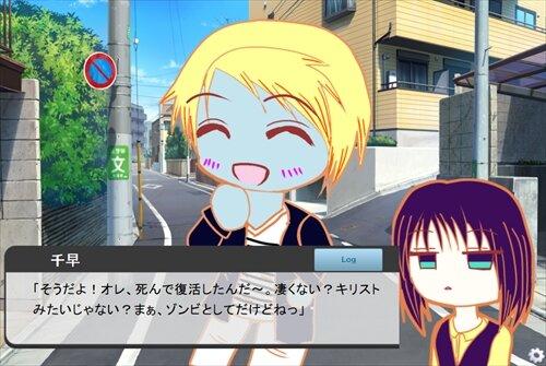 ゾンビ彼氏! Game Screen Shot1