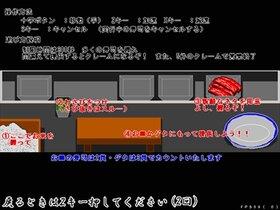 マグロ職人~ひたすら握るマグロ~ Game Screen Shot3