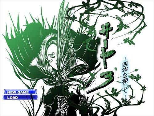 サーヤ3 -四季を探して- Game Screen Shot1