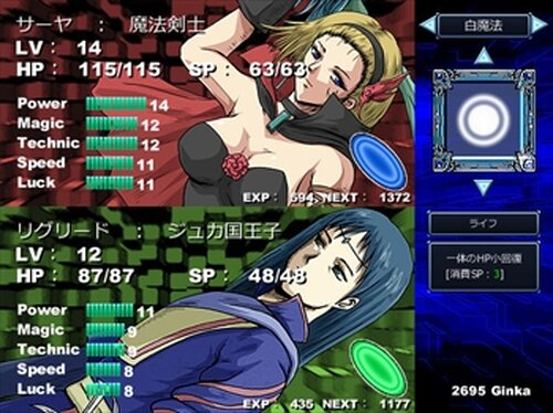 サーヤ3 -四季を探して- Game Screen Shot2