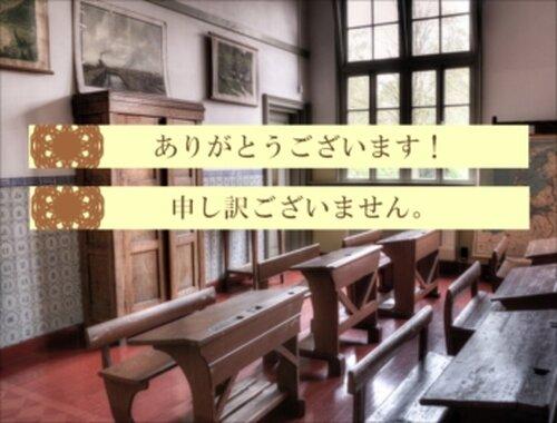 屋根裏部屋の小公女~リトルプリンセス~体験版 Game Screen Shot3