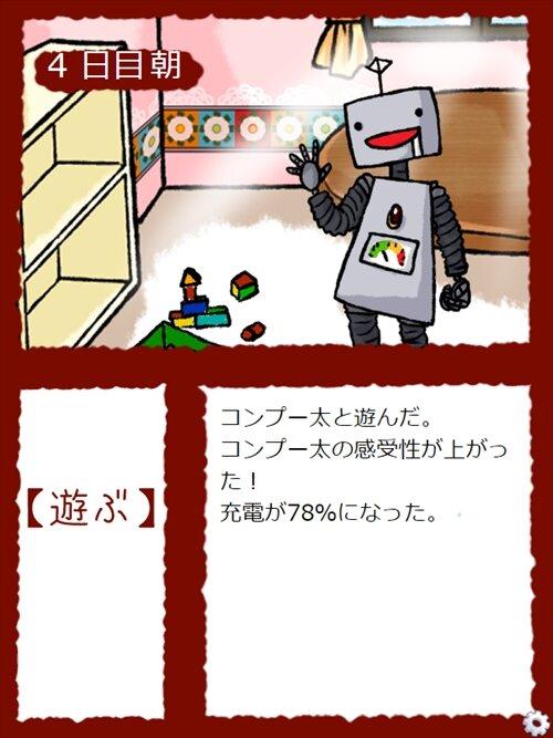 がんばれコンプー太 Game Screen Shot1