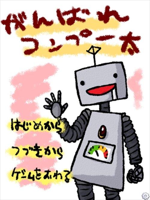 がんばれコンプー太 Game Screen Shot2