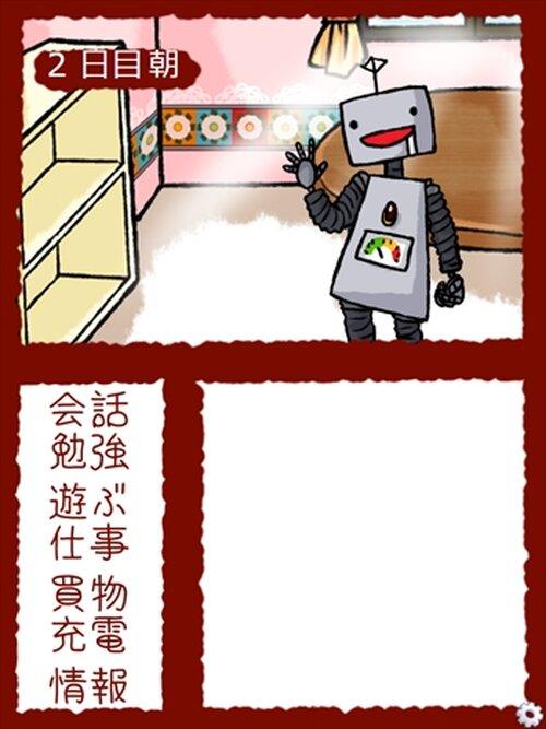 がんばれコンプー太 Game Screen Shot3