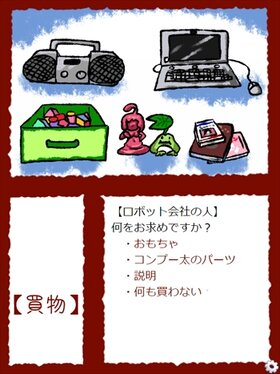 がんばれコンプー太 Game Screen Shot4