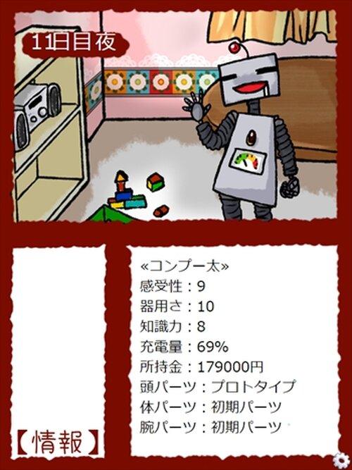 がんばれコンプー太 Game Screen Shot5