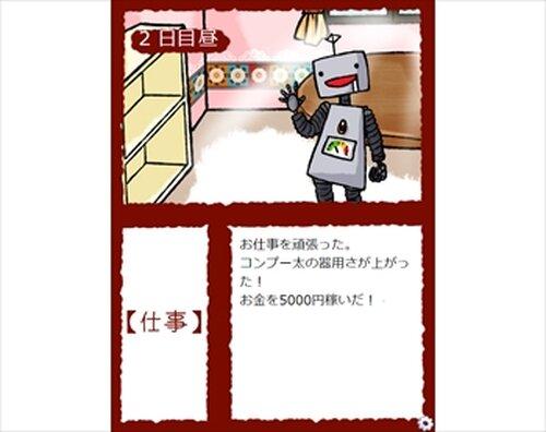 がんばれコンプー太 Game Screen Shots