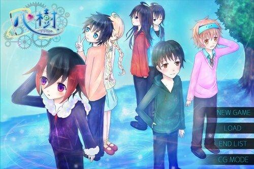 心樹~ココロ10~ Game Screen Shot1