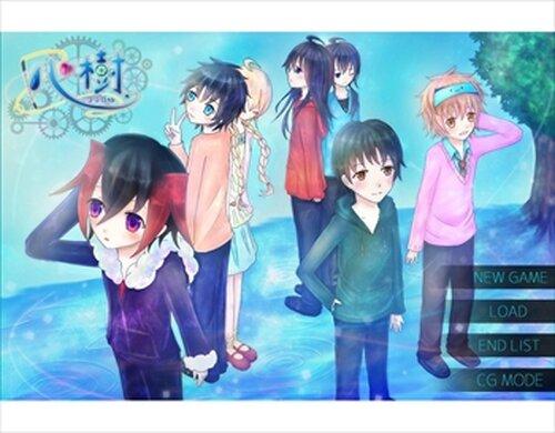 心樹~ココロ10~ Game Screen Shots