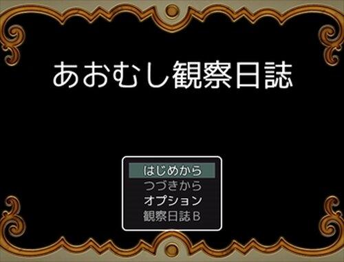あおむし観察日誌 Game Screen Shot2
