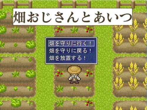 畑おじさんとあいつ Game Screen Shot1