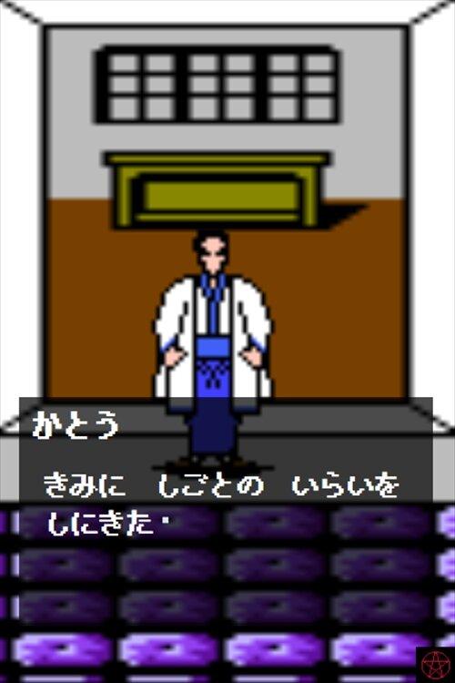 大正怪聞禄 第二話 Game Screen Shot1