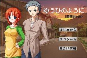 ゆうひのように(関西弁ver) Game Screen Shot2