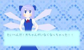 あたいのにちじょう~いなくなった大ちゃん~ Game Screen Shot2