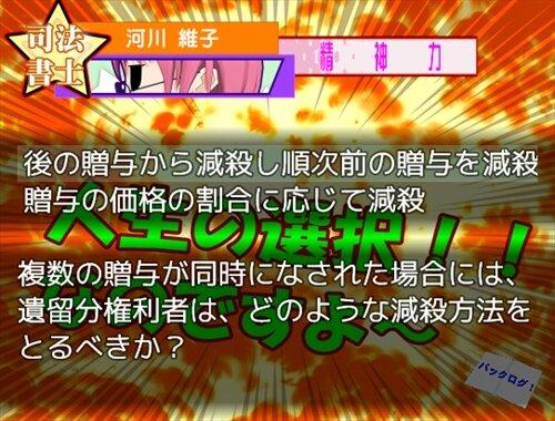 涼子ちゃん!お仕事ば頑張っとるごたっね~ Game Screen Shot1