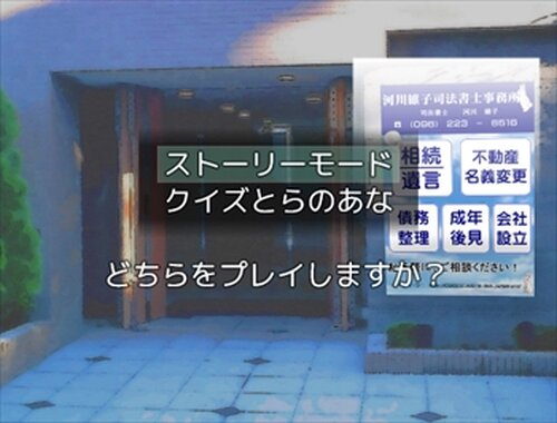 涼子ちゃん!お仕事ば頑張っとるごたっね~ Game Screen Shot3