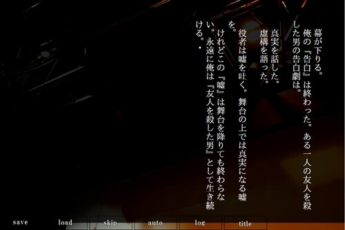 [Liars] Game Screen Shot1
