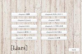 [Liars] Game Screen Shot5