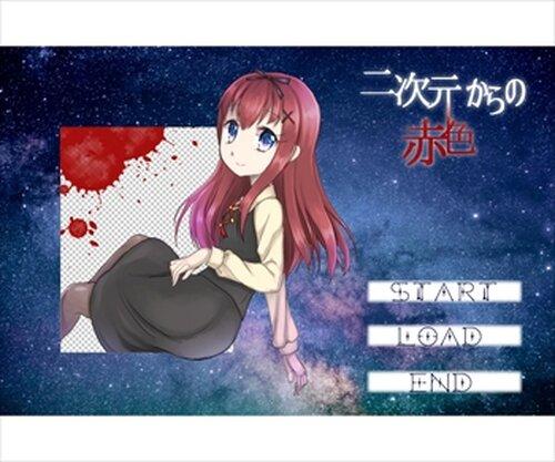 二次元からの赤色 Game Screen Shots