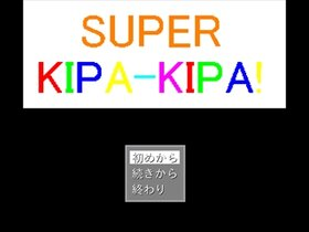 スーパーキパキパ1&2 Game Screen Shot2